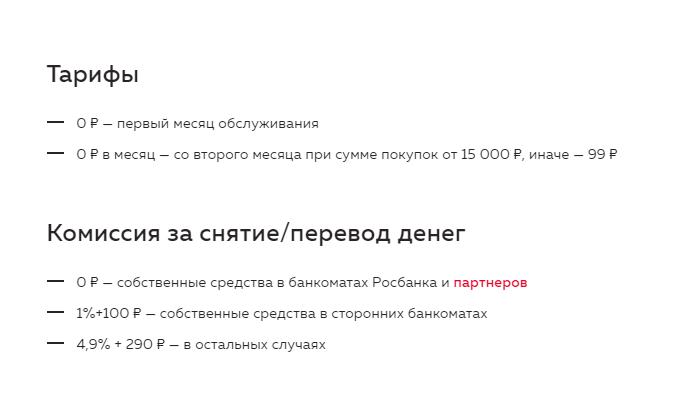 rosbank-karta-120-dnej_3