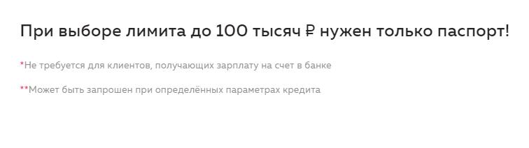rosbank-karta-120-dnej_4