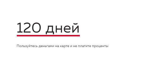 rosbank-karta-120-dnej_5