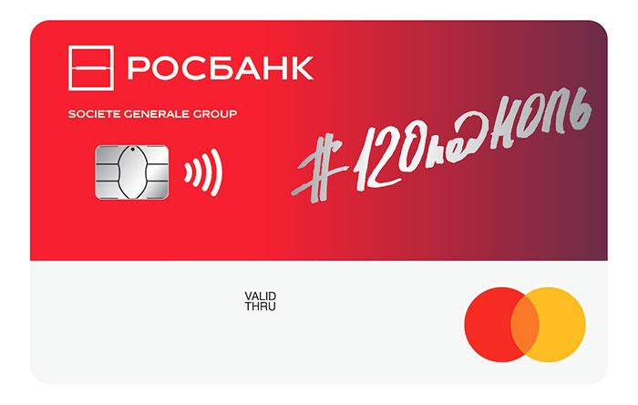 rosbank-karta-120-dnej_7