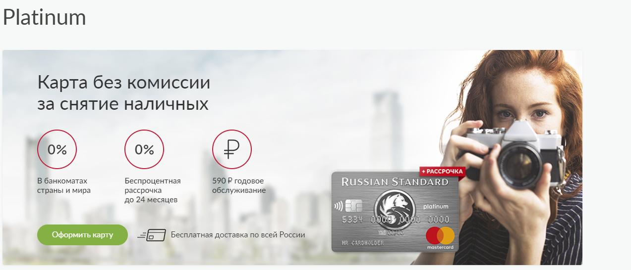 russkij-standart-karta-platinum_