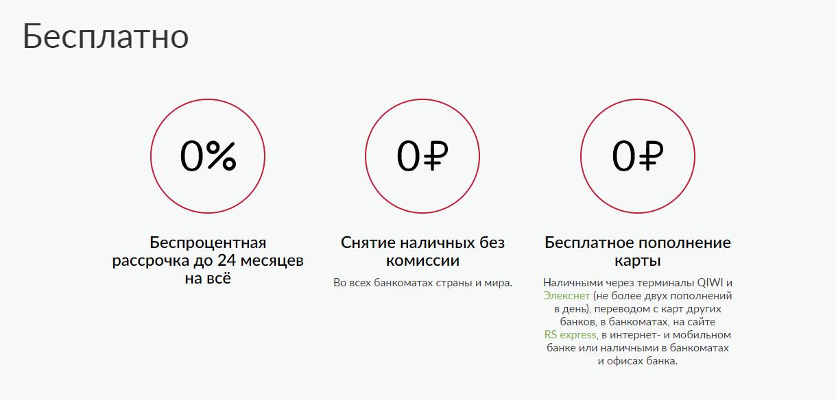 russkij-standart-karta-platinum_1