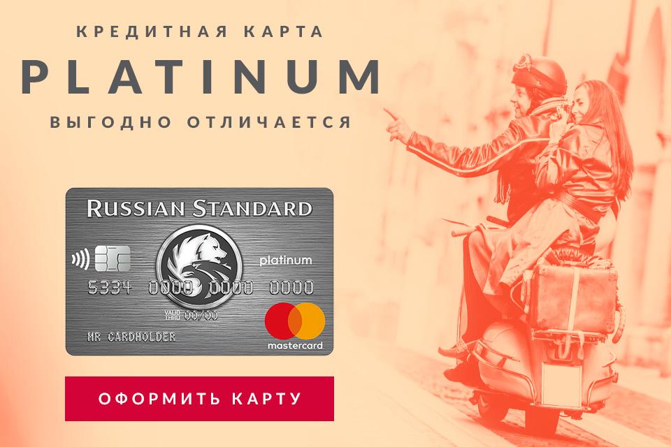 russkij-standart-karta-platinum_10
