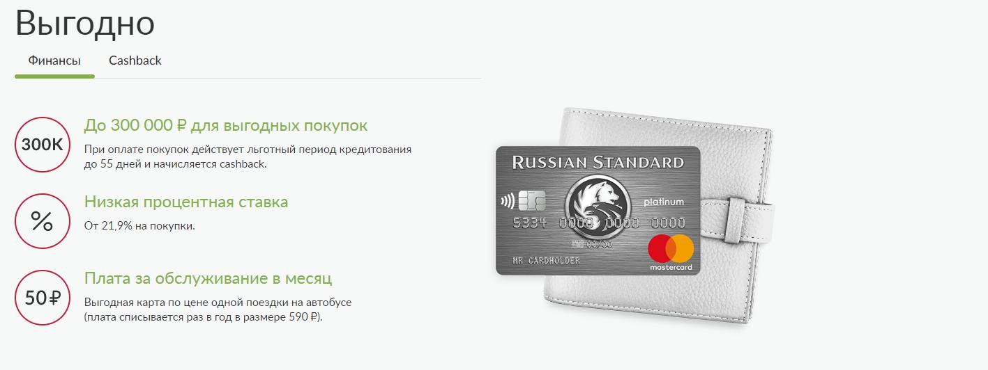 russkij-standart-karta-platinum_2