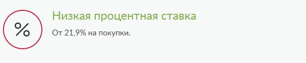 russkij-standart-karta-platinum_3