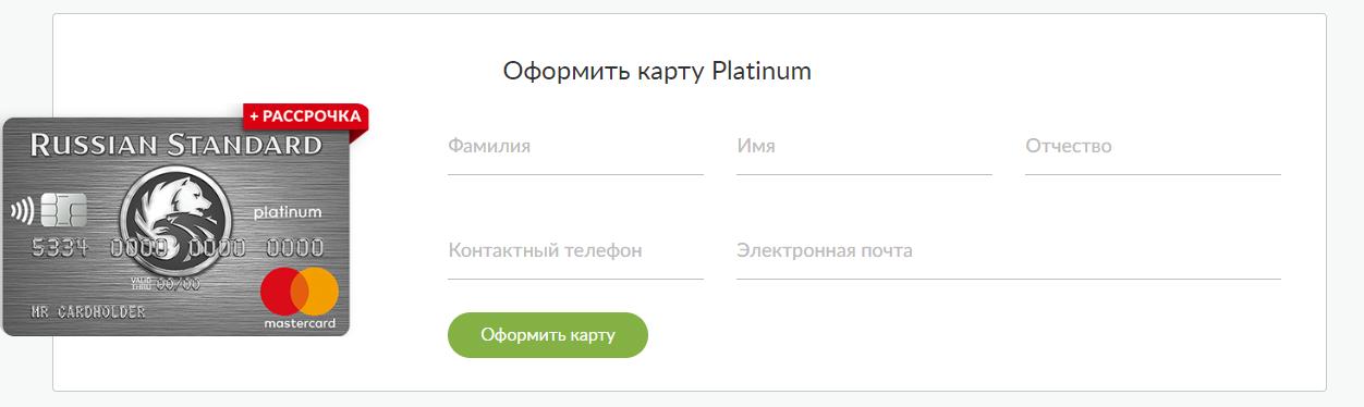 russkij-standart-karta-platinum_5