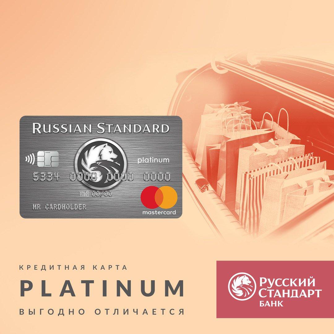 russkij-standart-karta-platinum_6