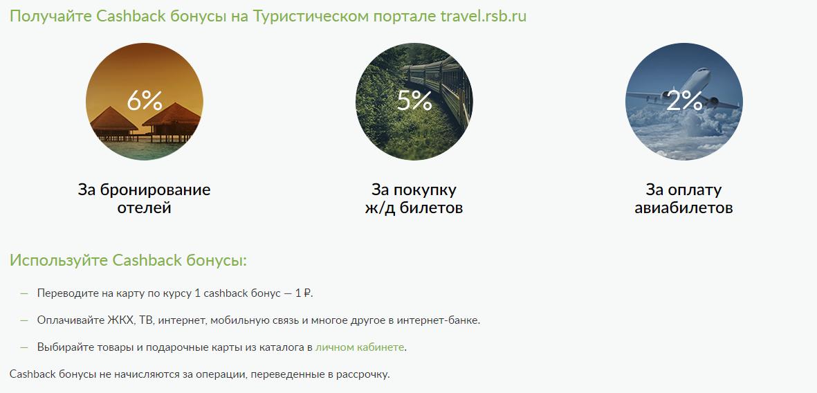 russkij-standart-karta-platinum_8