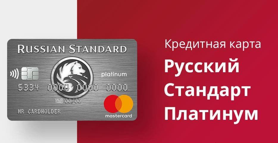 russkij-standart-karta-platinum_9