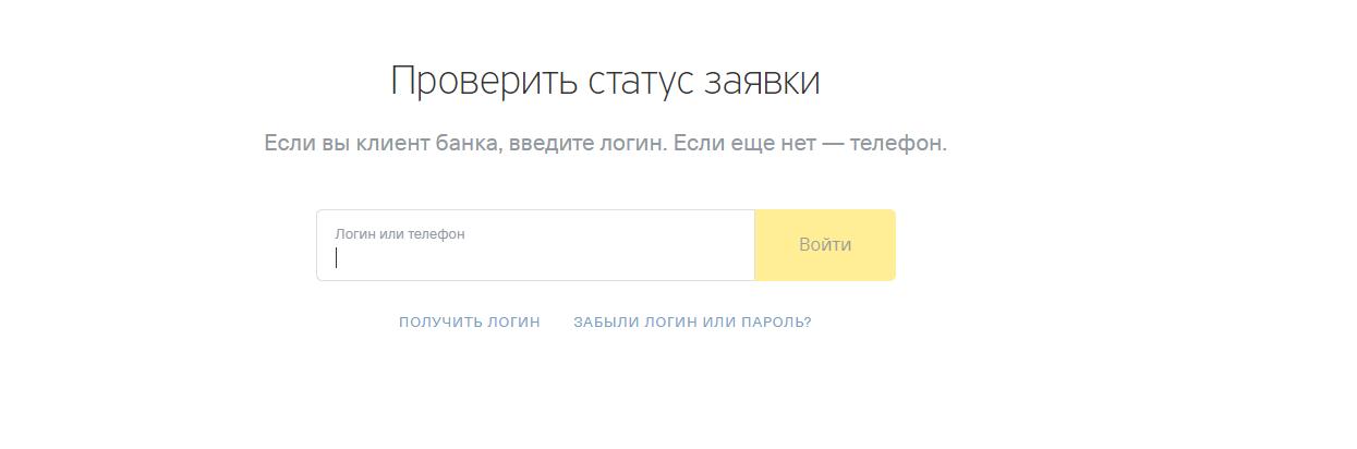 status-zayavki-tinkoff_
