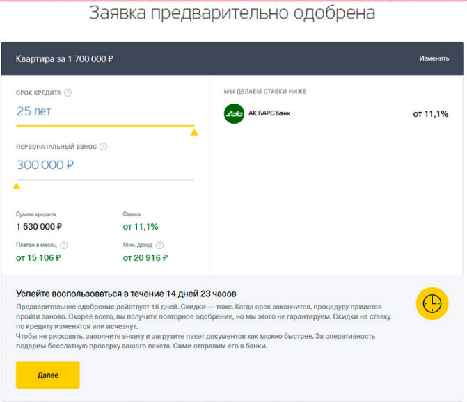status-zayavki-tinkoff_11