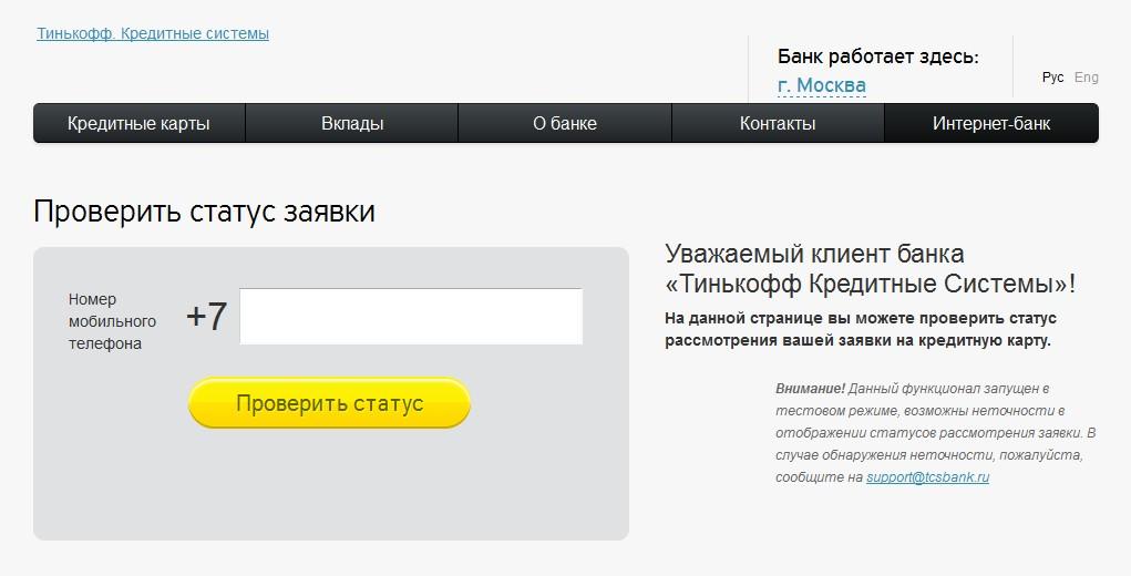 status-zayavki-tinkoff_2