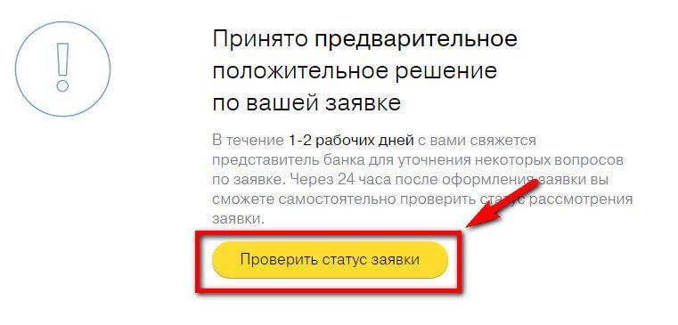 status-zayavki-tinkoff_4