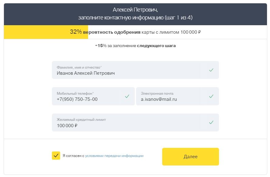 status-zayavki-tinkoff_5