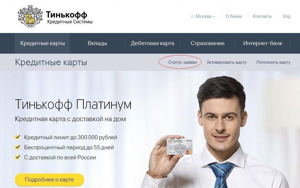 status-zayavki-tinkoff_6