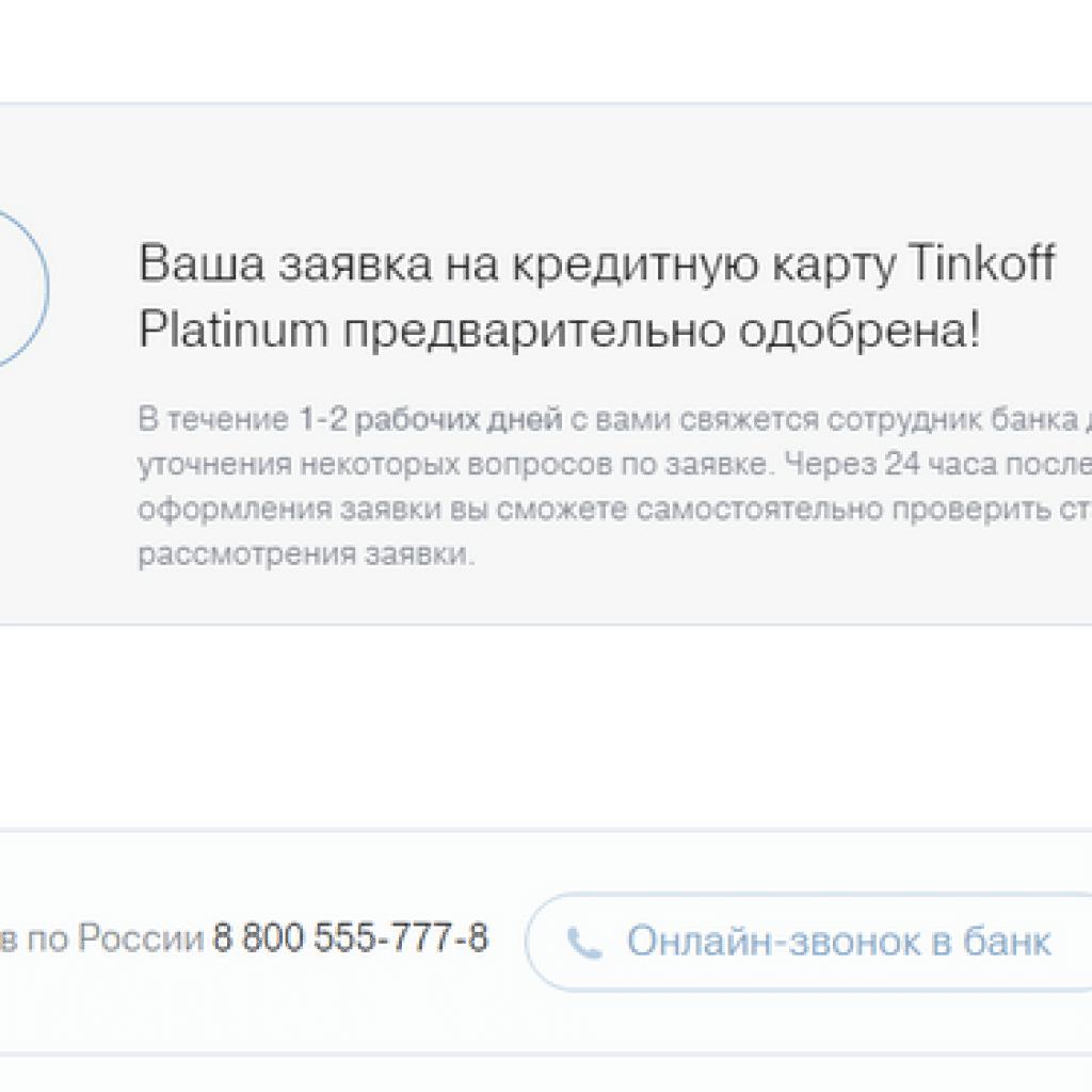 status-zayavki-tinkoff_7