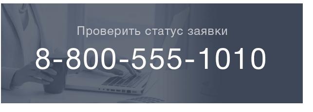status-zayavki-tinkoff_8