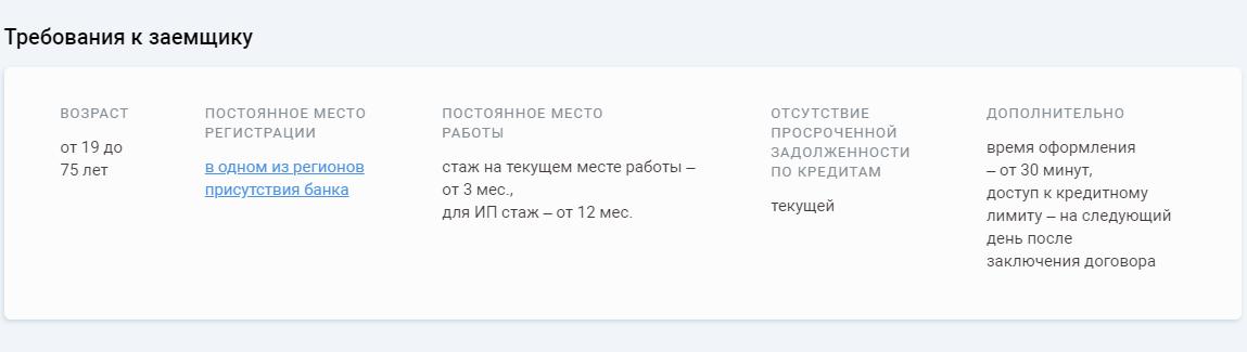 ubrir-240-dnej-bez-procentov_2