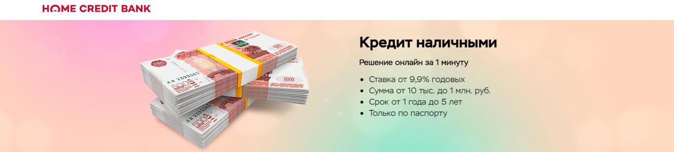 xoum-kredit-kredit-nalichnymi_