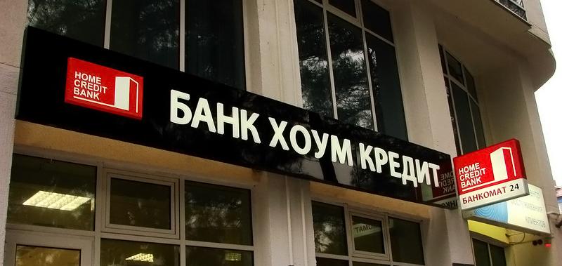 xoum-kredit-kredit-nalichnymi_2