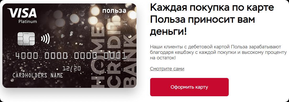 xoum-kredit-polza-partnery_6