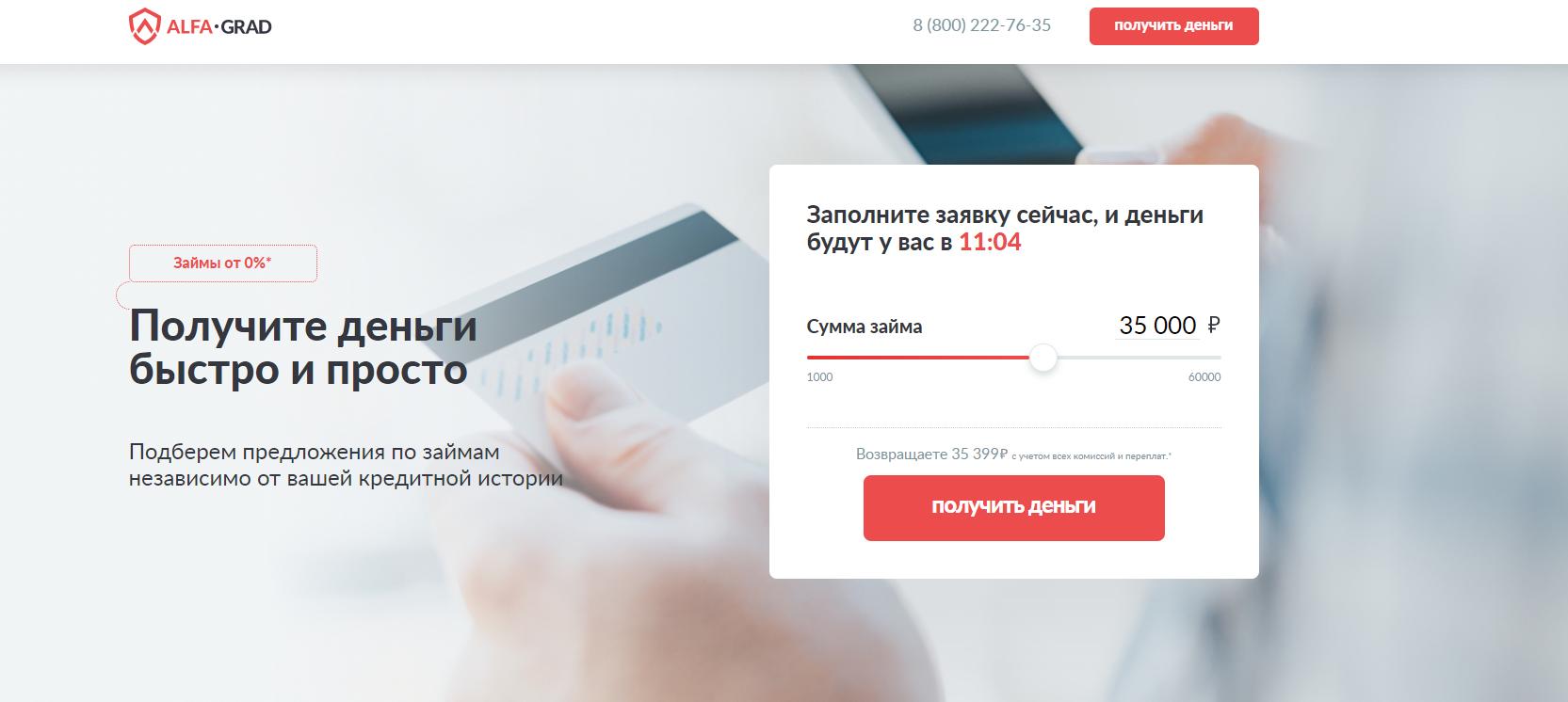 alfagrad-kak-otpisatsya_