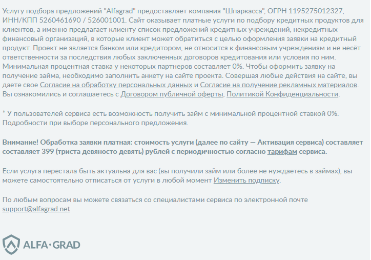 alfagrad-kak-otpisatsya_2