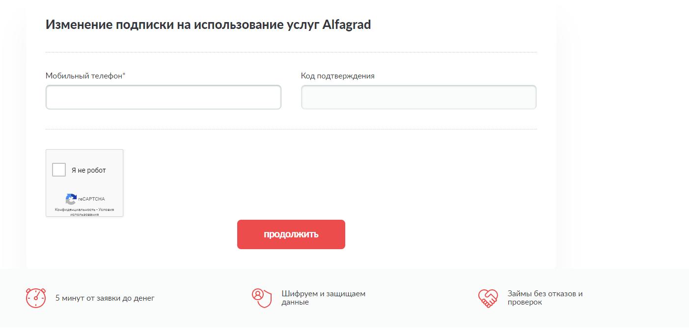 alfagrad-kak-otpisatsya_3