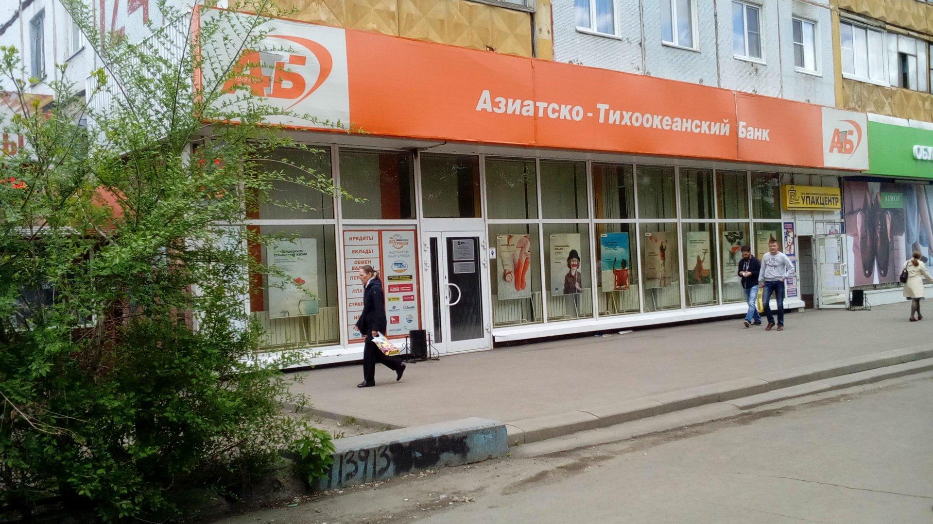 aziatsko-tixookeanskij-bank-kredit_12