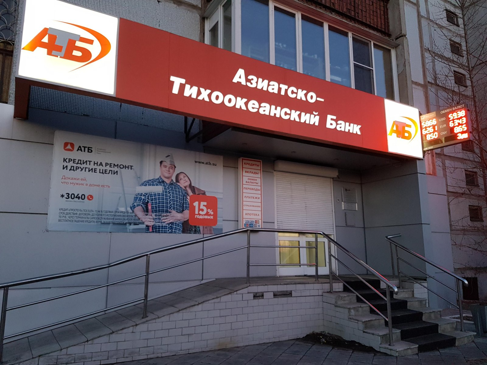 aziatsko-tixookeanskij-bank-kredit_15