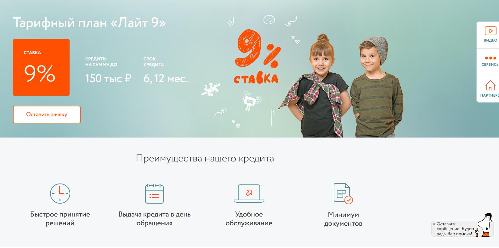 aziatsko-tixookeanskij-bank-kredit_2