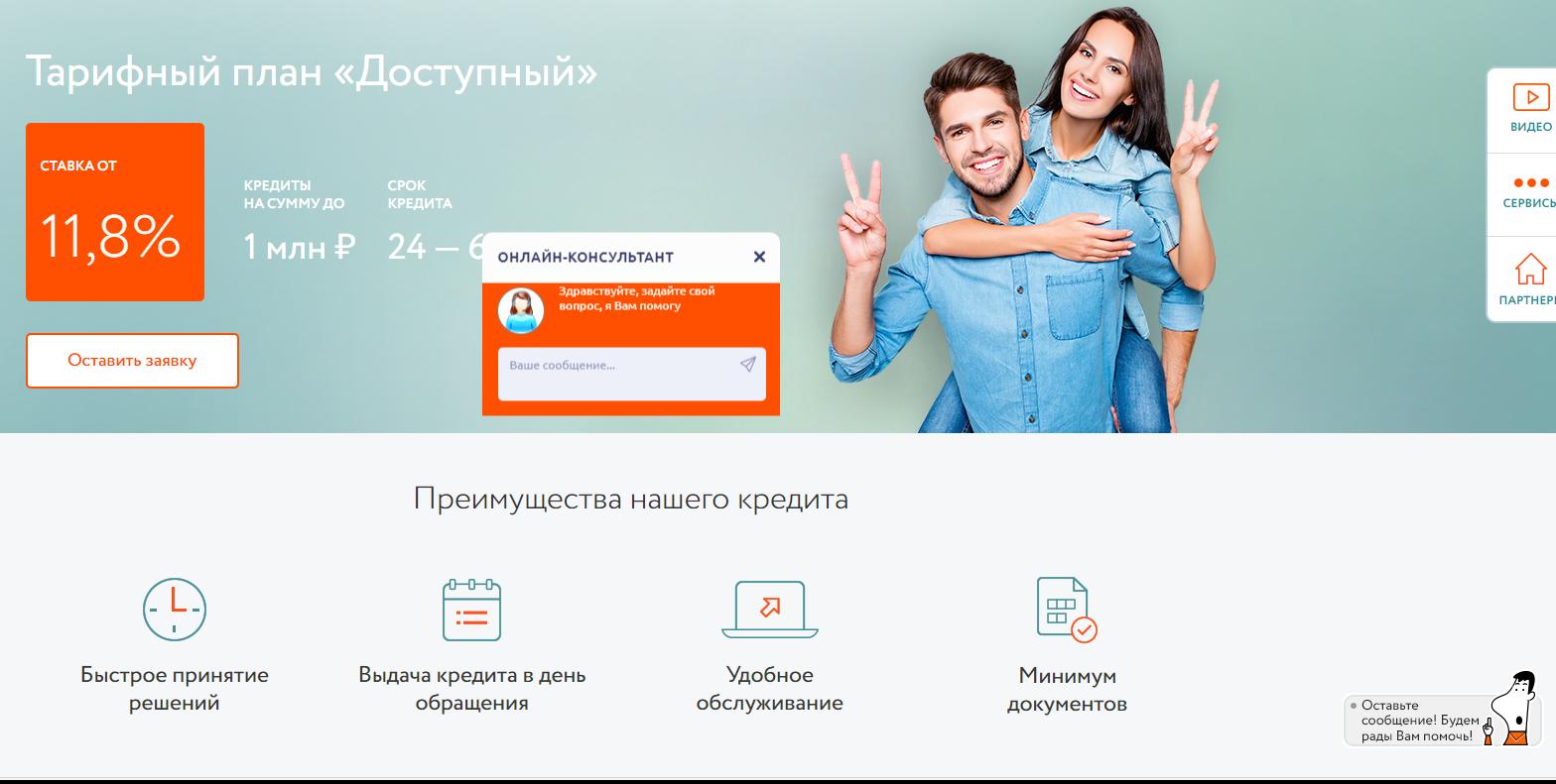 aziatsko-tixookeanskij-bank-kredit_3