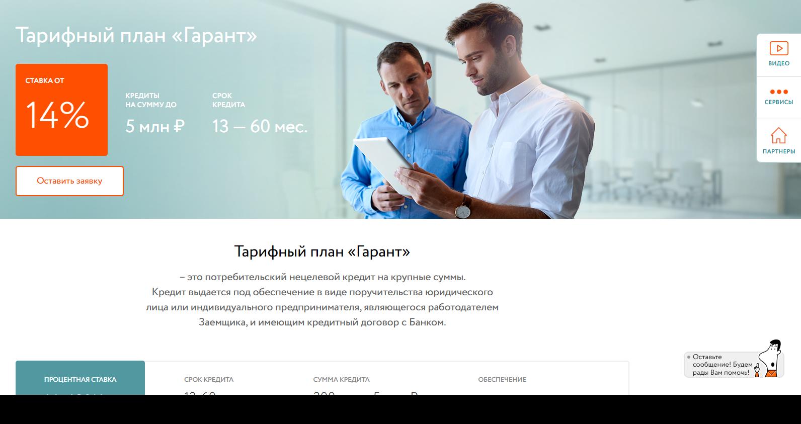 aziatsko-tixookeanskij-bank-kredit_5
