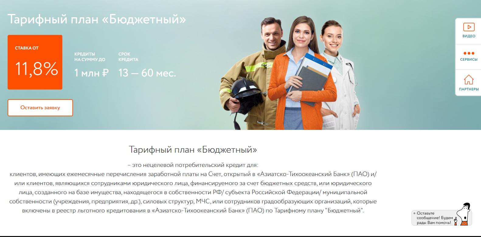 aziatsko-tixookeanskij-bank-kredit_7