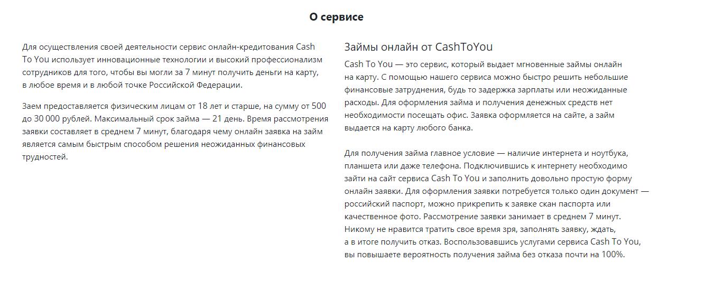 cashtoyou_2