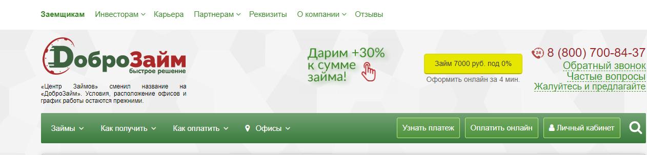 dobrozajm-lichnyj-kabinet_1