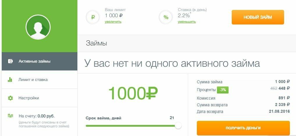 dobrozajm-lichnyj-kabinet_2