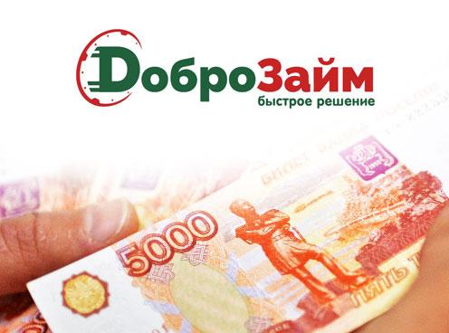 dobrozajm-lichnyj-kabinet_8