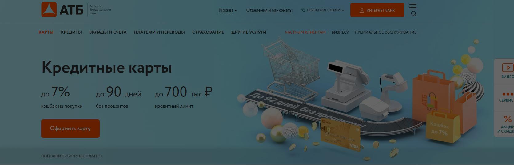 kreditnaya-karta-atb_