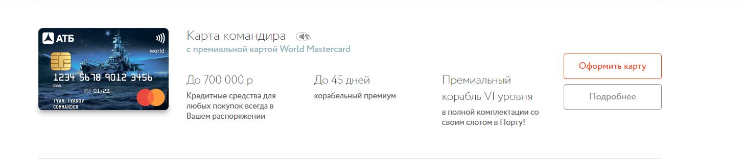kreditnaya-karta-atb_1