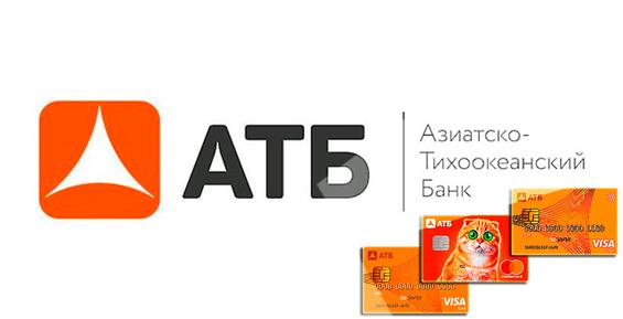 kreditnaya-karta-atb_11
