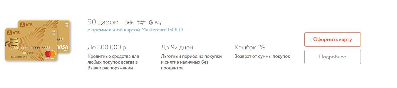 kreditnaya-karta-atb_2