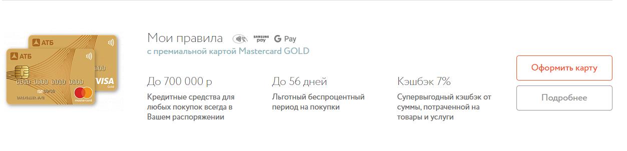 kreditnaya-karta-atb_4