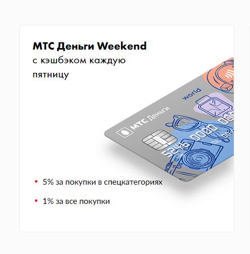 kreditnaya-karta-mts-dengi-zero_10