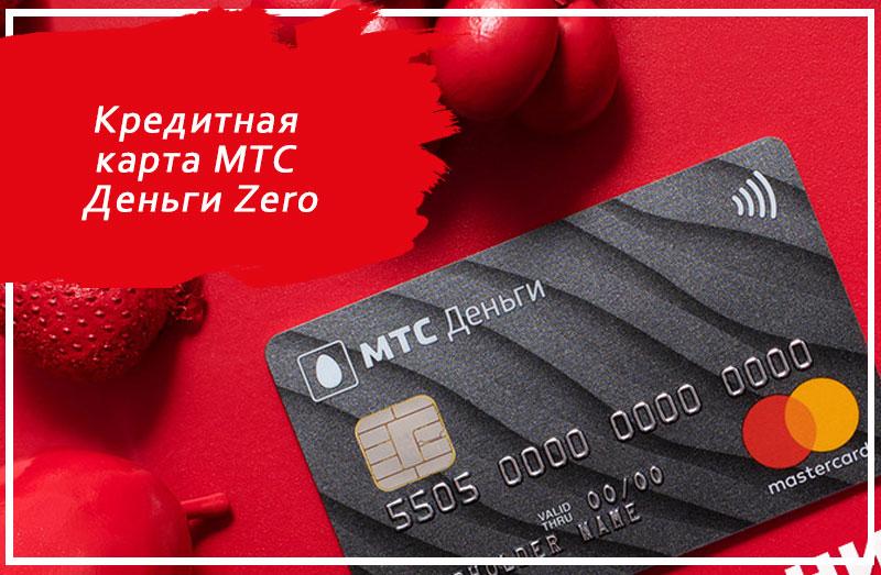 kreditnaya-karta-mts-dengi-zero_3