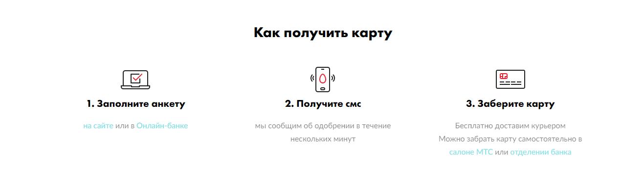 kreditnaya-karta-mts-dengi-zero_5