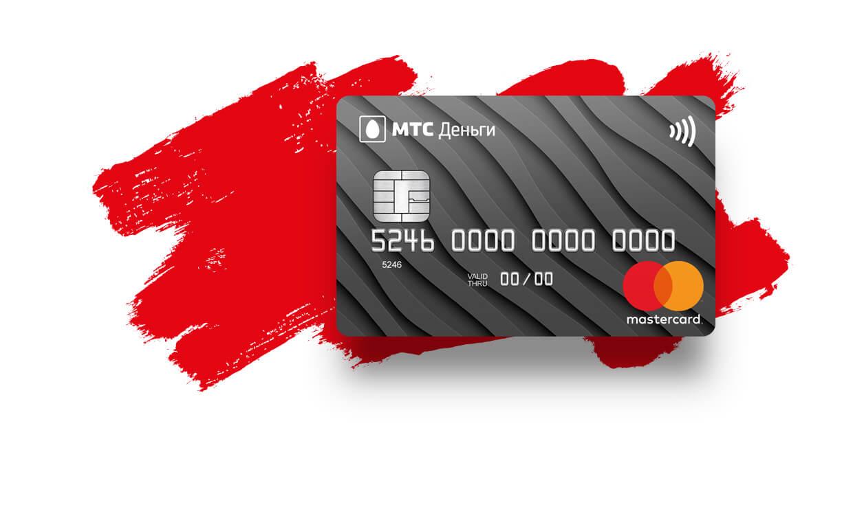 kreditnaya-karta-mts-dengi-zero_6