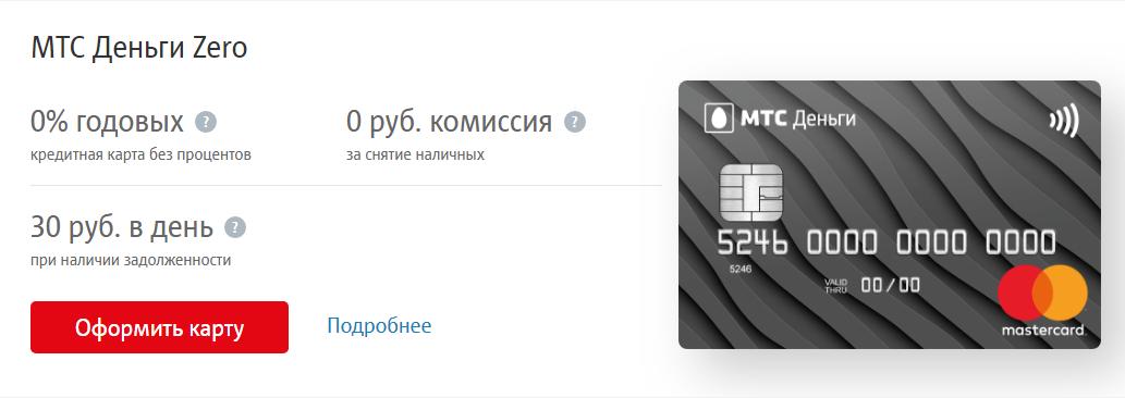 kreditnaya-karta-mts-dengi-zero_9