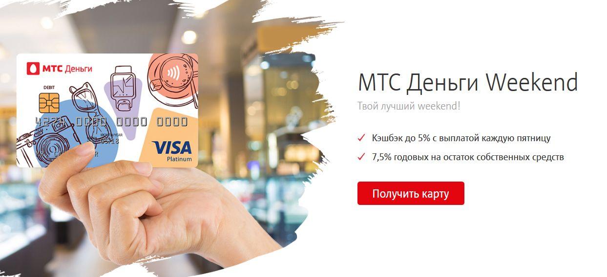 kreditnaya-karta-mts_2