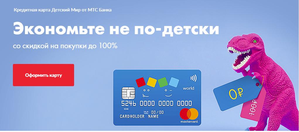 kreditnaya-karta-mts_4